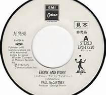 Ebony And Ivory 45 Single